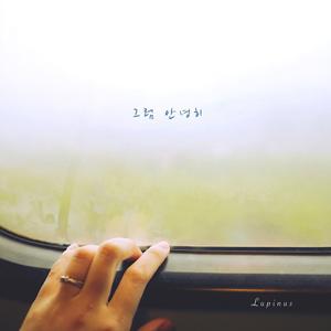 covers-bye
