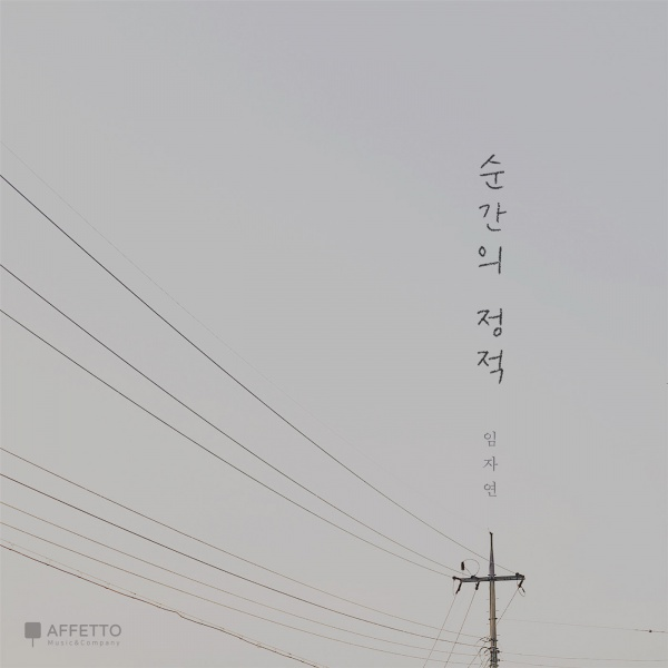 cover-the_silence