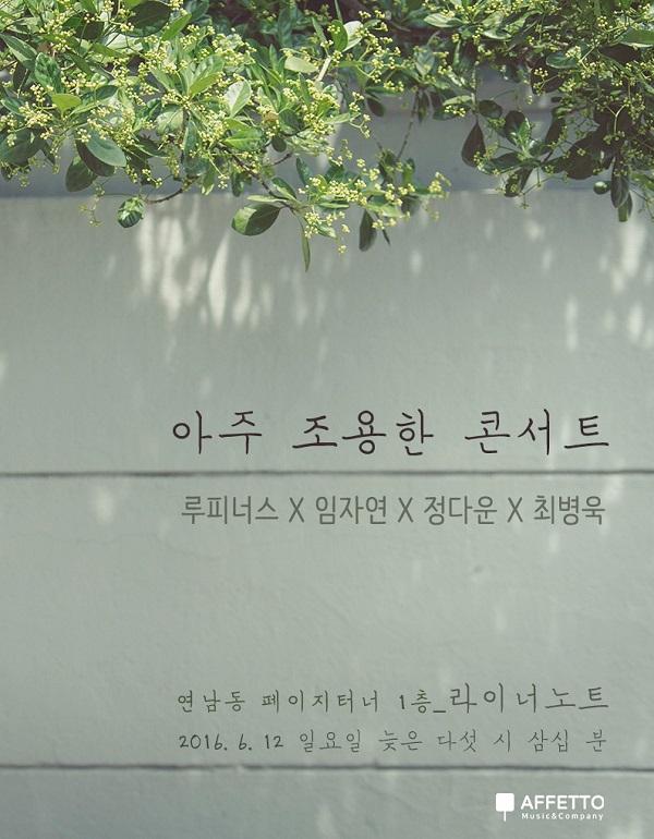 '아주 조용한 콘서트' 후기