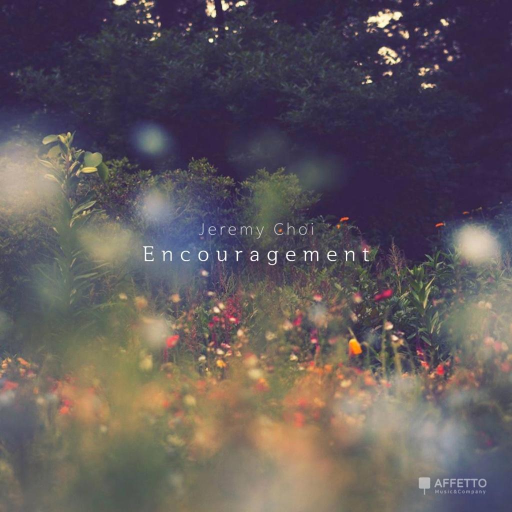 최병욱 – 'Encouragement'