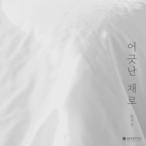 cover-estranged_love