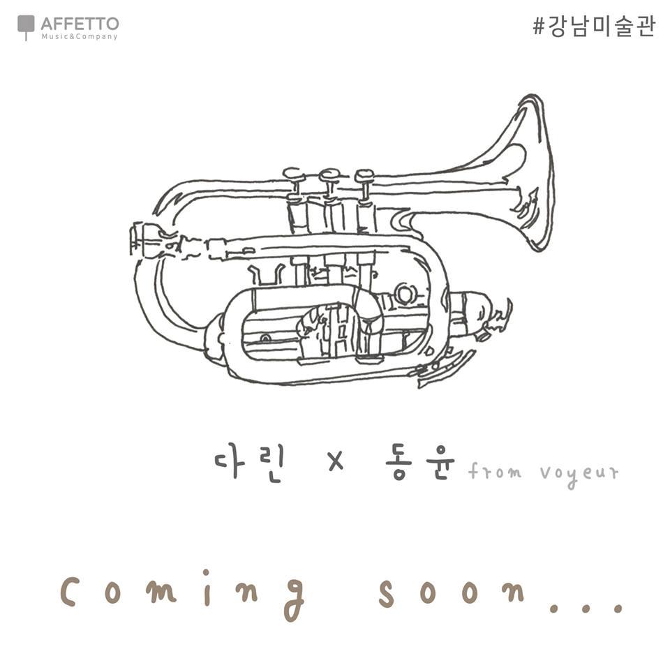 공연소식 – 다린X동윤